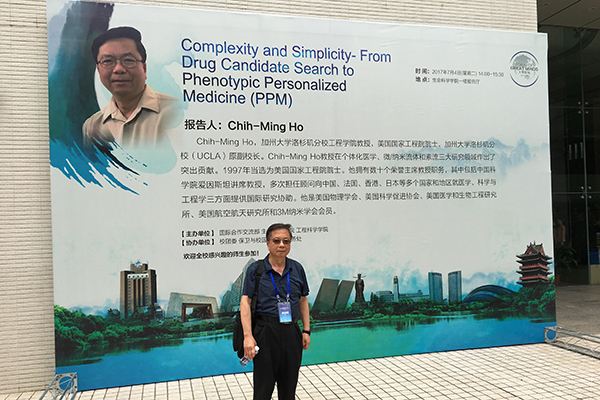 "Chih-Ming Ho gives a lecture at the ""Hefei Forum of Great Minds"""
